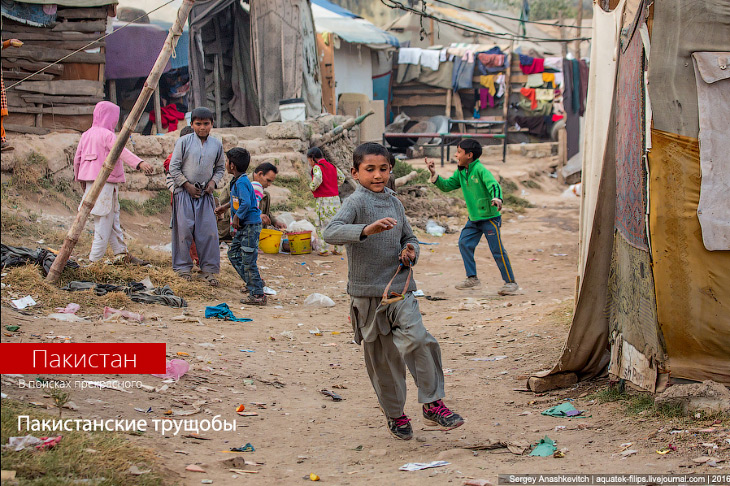 Изнанка трущоб Пакистана