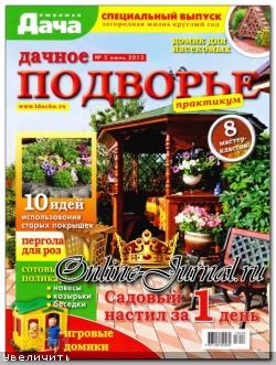 Любимая дача. Спецвыпуск №5 (июнь 2013) читать онлайн