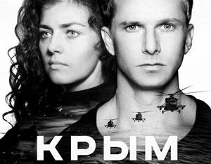 Автор фильма «Крым» заявил о нежелании «обижать украинцев»