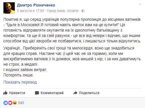 Каких украинцев мы будем казнить