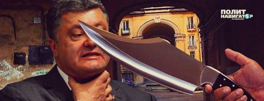 Нож к горлу режима Порошенко. Александр Ростовцев