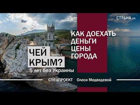 Крым глазами украинской журналистки