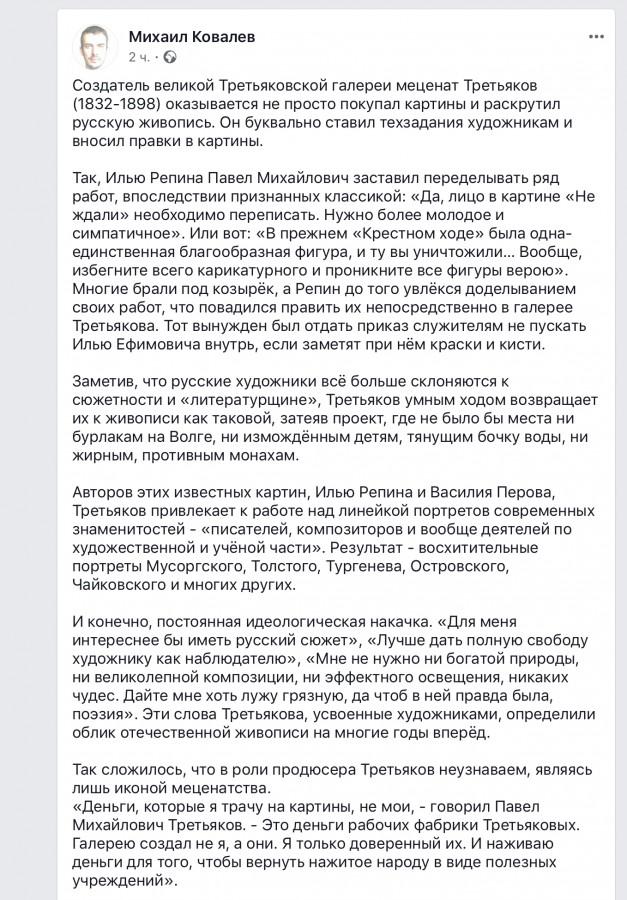 П.М. Третьяков в роли продюсера