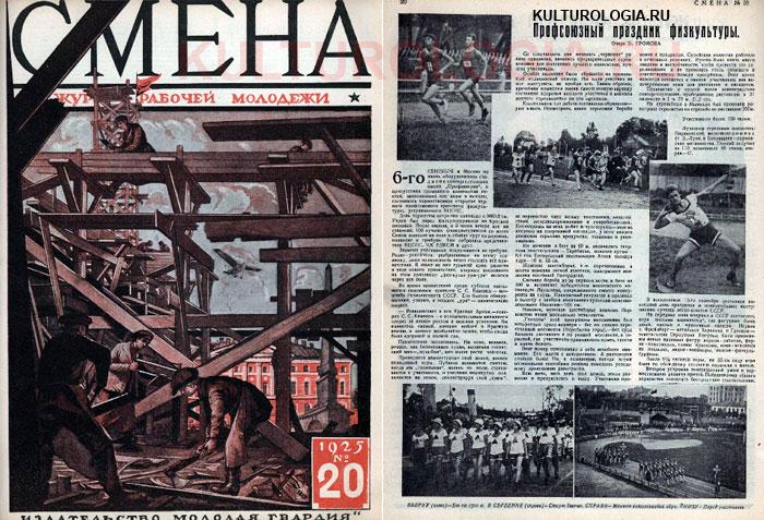 Статья о Профсоюзном празднике физкультуры в газете Смена за октябрь 1925 года.