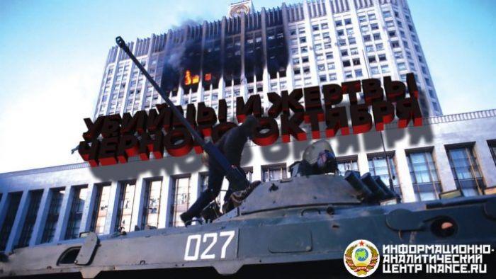 Чёрный октябрь 1993 года — расстрел Конституции (2)