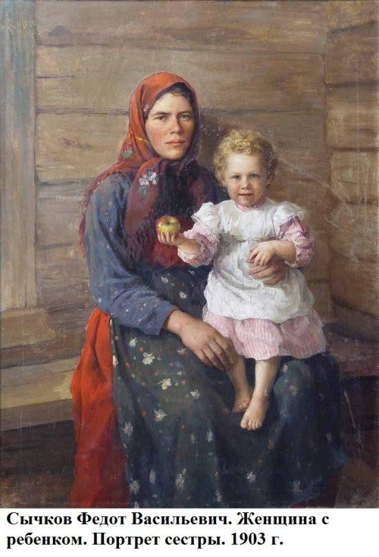 «Женщина с ребенком» или «Пр…