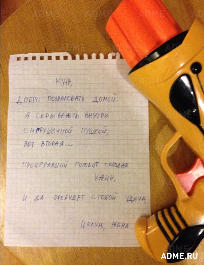 17 чертовски милых записок от людей, которым повезло в любви