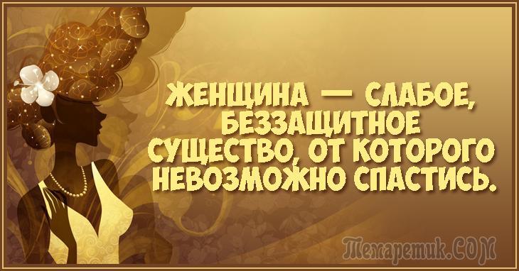 Чисто женский юмор))
