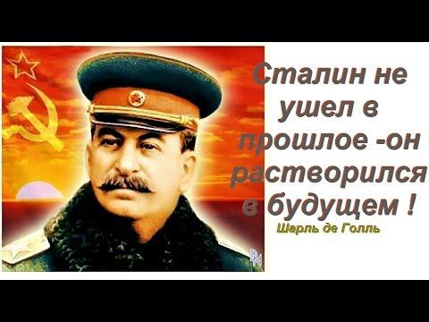 Кто есть Сталин?
