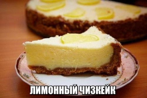 Лимонный чизкейк. На 100 грамм — 99. 29.