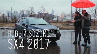 НОВЫЙ SUZUKI SX4 2017 - ХОРОШО, НО ДОРОГО