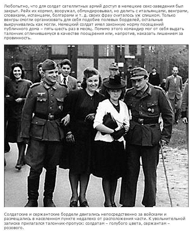 Секс у немцев во второй мировой войне