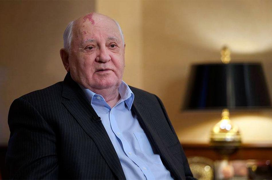 Горбачев откликнулся