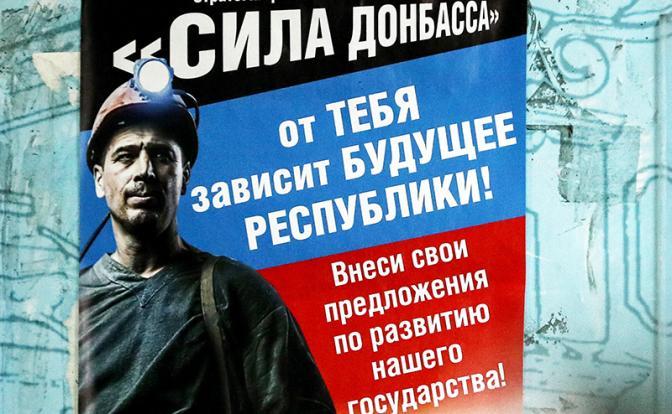 Выборы в ДНР и ЛНР: Донбасс ждет усиления «северного ветра»