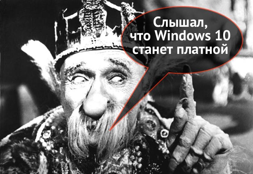 7 распространенных заблуждений про Windows 10