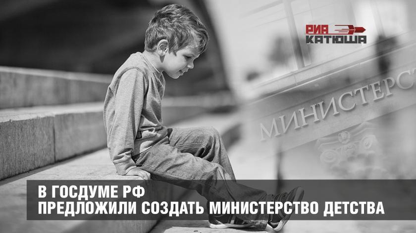 В Госдуме РФ предложили создать Министерство детства