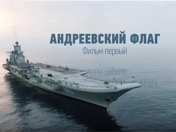 Какое будущее ждет «Адмирала Кузнецова» (ВИДЕО)