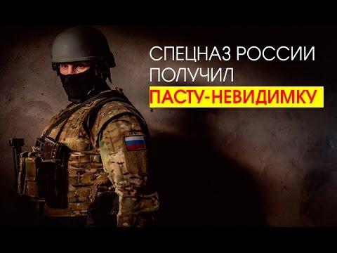 Спецназ России стал невидимым/ Время-вперёд!