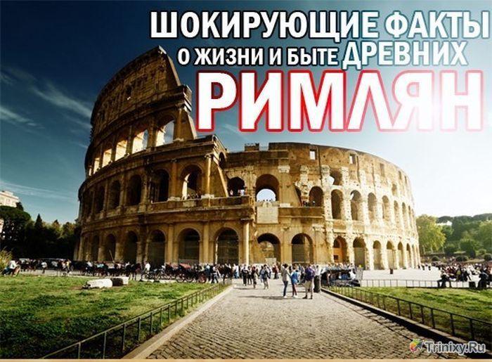 Интригующие факты о древних римлянах