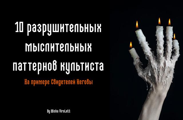 Misha Virolett: 10 разрушите…