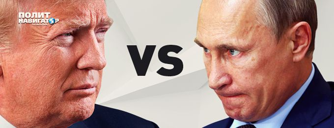 Российский оппозиционер нисколько не сомневается — итогом встречи Трампа и Путина станет полная победа Путина