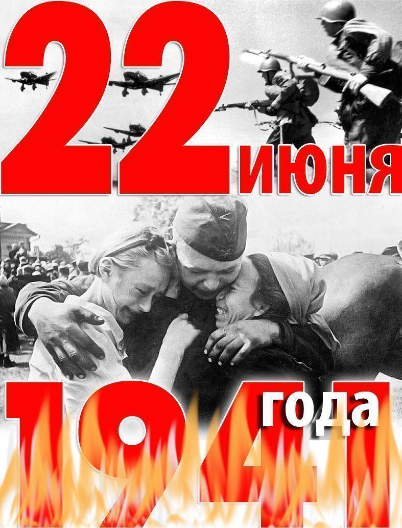76 лет назад началась Великая Отечественная война. На Украине она продолжается и сейчас. Заявление Председателя ПСПУ Наталии Витренко
