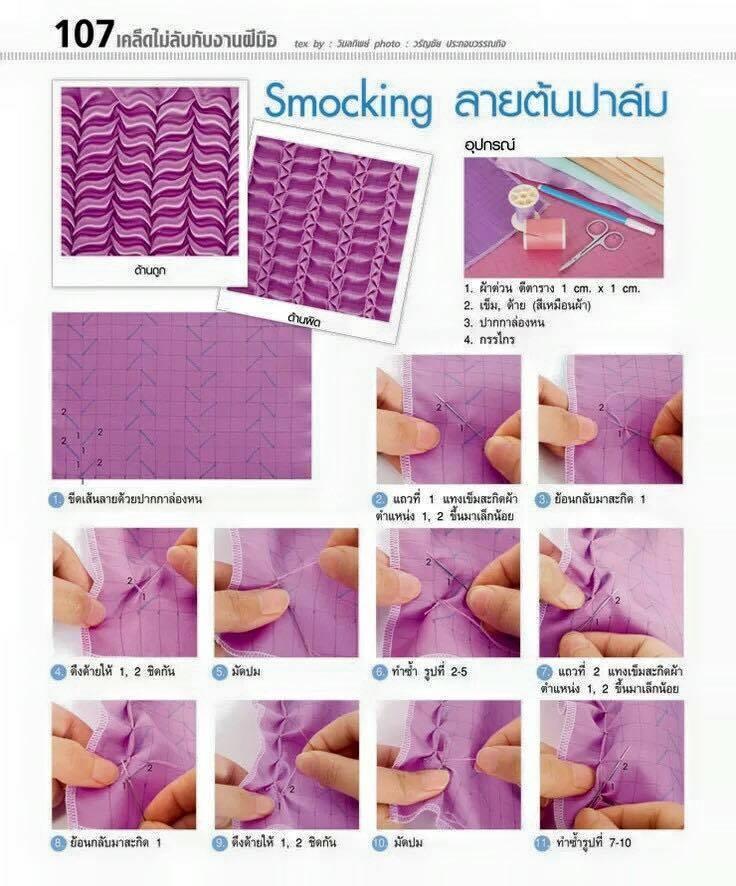 Как сделать буфы на ткани схемы