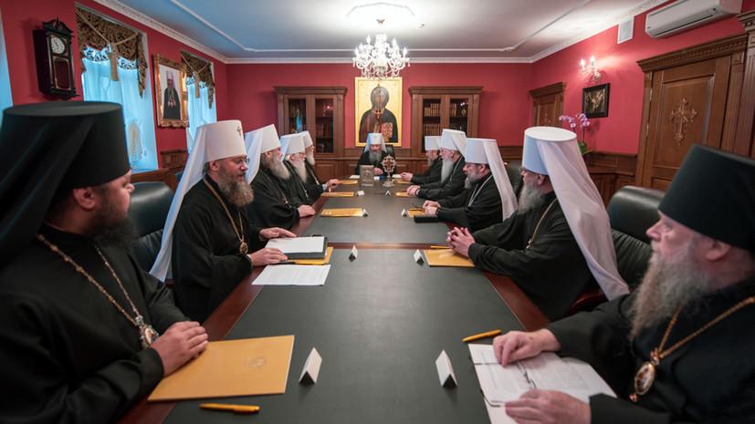 «Процесс предоставления томоса навязан извне»: УПЦ разорвала евхаристическое общение с Константинопольским патриархатом