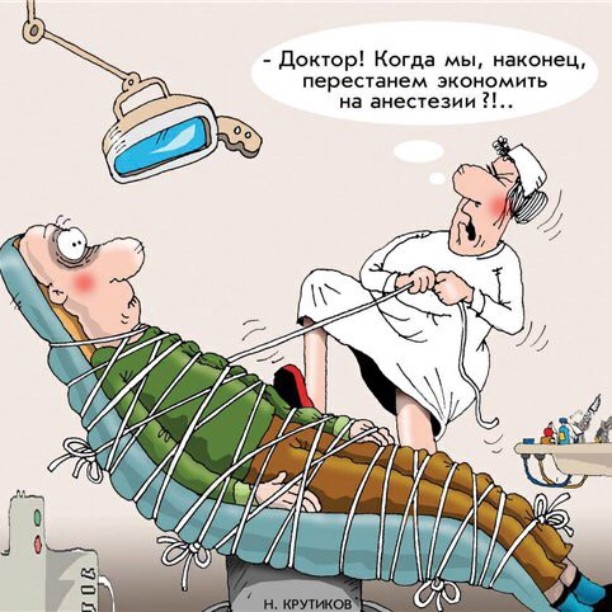 Классификация врачей с юмором