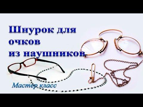 Как сделать своими руками шнурок для очков