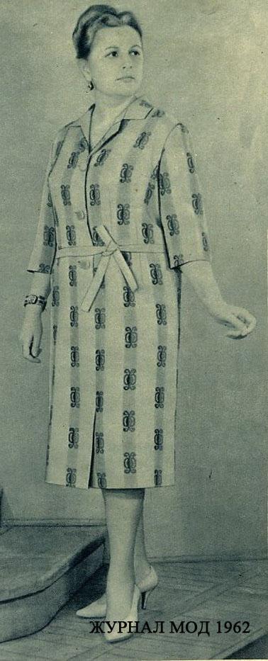 журнал мод 1962-7