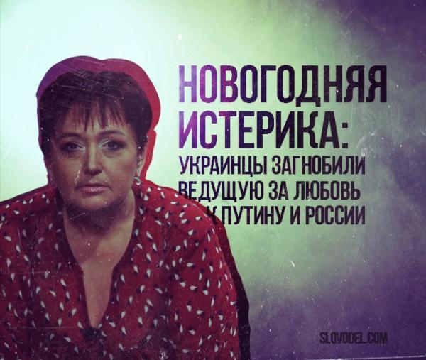 Новогодняя истерика: украинцы загнобили ведущую за любовь к Путину и России