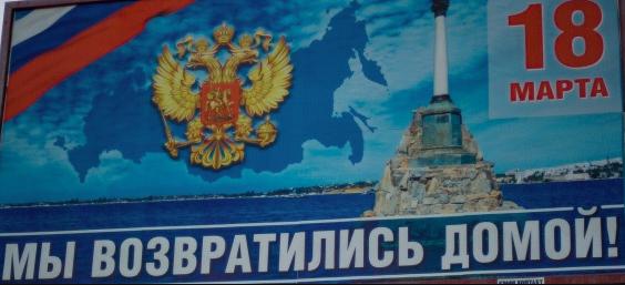 В ПАСЕ осознали украинский обман с «оккупацией» Крыма