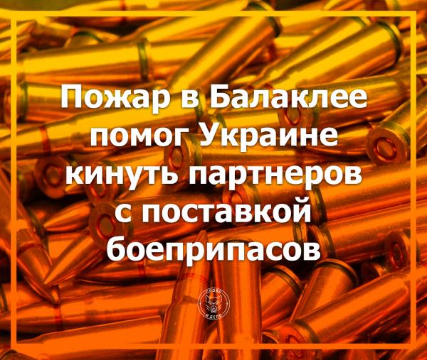 Пожар в Балаклее помог Украине кинуть партнеров с поставкой боеприпасов