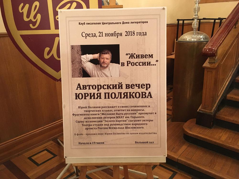 Не дай нам Бог ещё раз пережить распад страны – Юрий Поляков