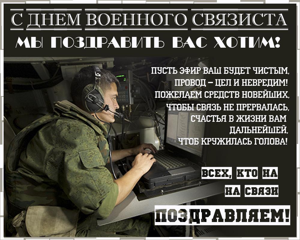 Поздравления день военного связиста