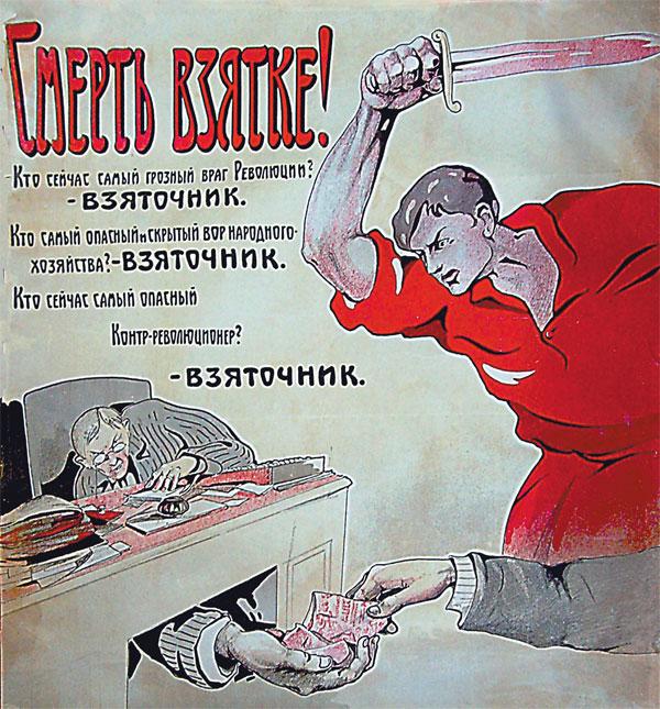 «Блат, взятки, хищение госсобственности…» Коррупция при Сталине