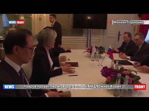 Лавров обсудил с главой МИД Южной Кореи ситуацию на Корейском полуострове