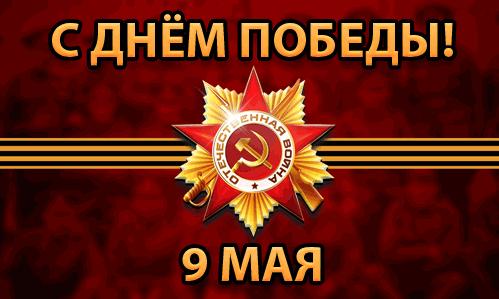 С Днем Великой Победы! С Праздником 9 мая! Вечная память всем войнам и труженикам тыла.
