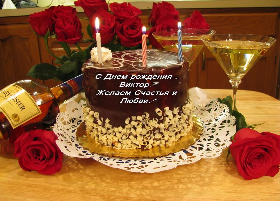 Поздравления с днем рождения вити