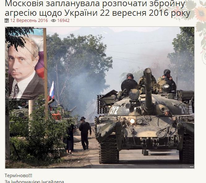 Тестовое вторжение Путина