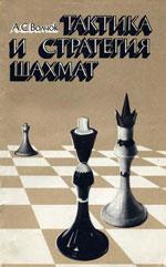 Волчок Александр Сергеевич «Тактика и стратегия шахмат»