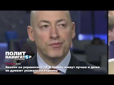 Зритель дозвонился в эфир украинского ТВ: Хватит врать о Крыме!