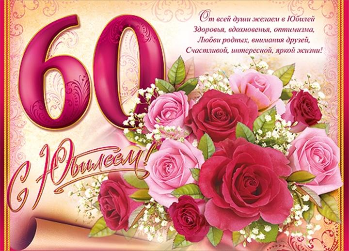 Поздравление с юбилеем 60 лет женщине красивые и нежные