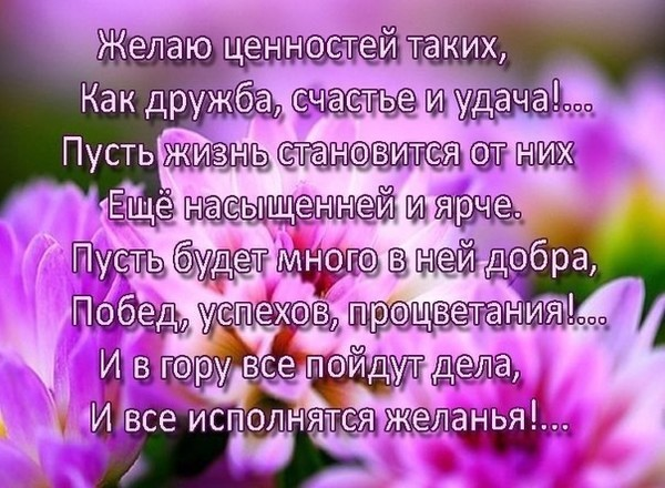 Поздравления с днем рождения с пожеланием здоровья вас с днем рождения
