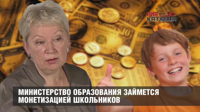 Министерство образования займется монетизацией школьников