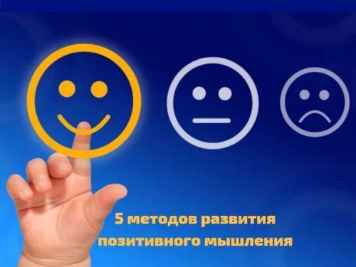 5 методов развития позитивного мышления.