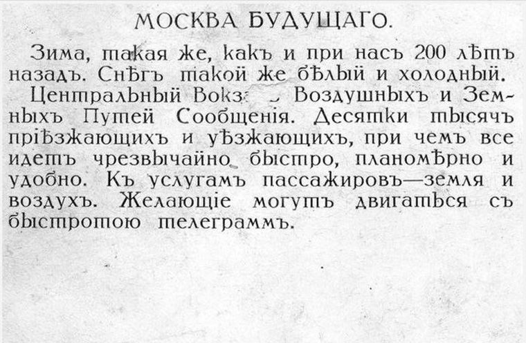 Москва будущего из 1914 года история, открытки, факты
