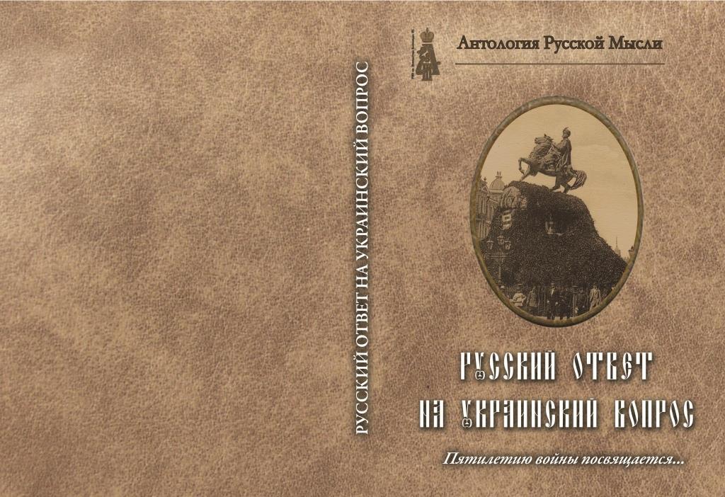 Трагедия Украины ( из пережитого в Киеве в 1918 году).