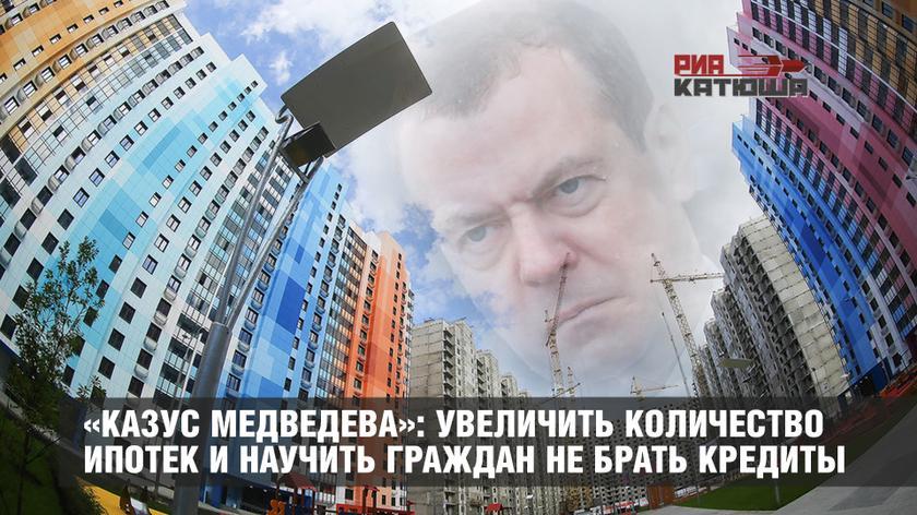 «Казус Медведева»: увеличить количество ипотек и научить граждан не брать кредиты